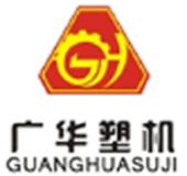 温州广华塑料机械制造有限公司