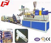 PVC/PP/PE/PS/ABS/PET塑料片材生产线