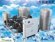 厂家直供安亿达牛奶速冻机
