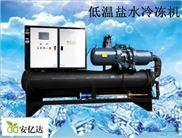 厂家直供化工专用低温盐水170AS盐水冷冻机组