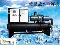 廠家直供化工專用低溫鹽水170AS鹽水冷凍機組