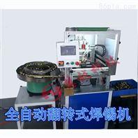 慧越科技全自动焊锡机