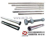 广东卧式注塑机螺杆炮筒、挤出机螺杆机筒、金鑫螺杆