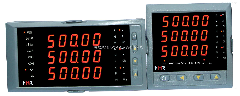 厂家直销NHR-3300系列三相综合电量表