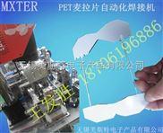 聚脂薄膜绝缘套管自动化焊接机