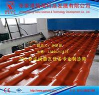 PVC塑料防腐瓦生产线 格瑞科技 塑料瓦机器设备生产线