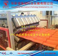 PVC塑料防腐瓦机器 格瑞科技 塑料瓦机器设备生产线