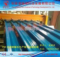塑料PVC波浪瓦设备机器生产线