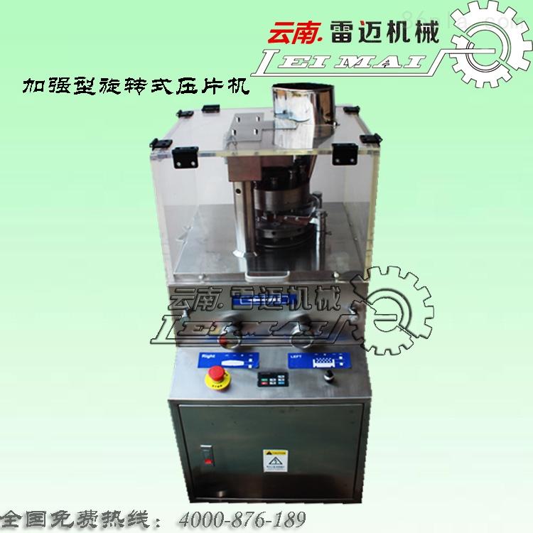 云南供应(XYPW17D)旋转式压片机