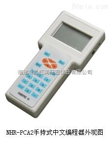 厂家直销虹润NHR-PCA2手持式中文编程器