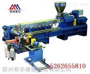 GLS-150-ABS塑料造粒機直銷報價