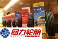 回力轮胎价格表 品牌
