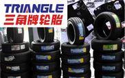 三角轮胎价格表 规格