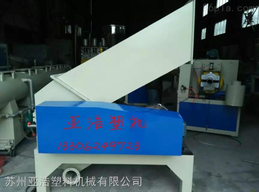 亚浩系列强力塑料管材破碎机,PVC塑料管材重型破碎机主要适用于破碎各种塑料异型材、管材,对较长的塑料管材不需切割分段,可一次性连续投料。如塑料门、塑料管、塑料板、窗框、线槽、片材等。 该机型可实现自动进料,整根管材投入机器自行破碎完毕;设有风机输送破碎料装置,破碎合格的颗粒料由抽料风机从机器内抽出,方便装袋、入仓;配有开启装置,且大型的SWP机型配有独立电箱控制柜。操作与维修极为方便,是破碎各种管材和异型材的理想机型。 破碎机易损件为dao片,长时间使用必将磨损。我们通常配用玖铬硅(9GrSi)优质合金钢