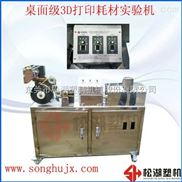 SJ-20-优质精密3D打印耗材小型挤出机