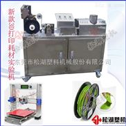 SJ-20-多功能高精度3D打印耗材小型挤出机