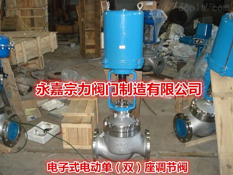 zrsm型电子式电动套筒调节阀图片