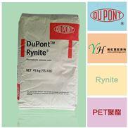供应PET颗粒/美国杜邦/530/玻纤增强30%
