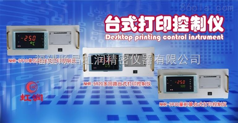 虹润推出NHR-5930系列流量积算台式打印控制仪