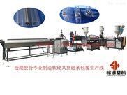 供应PVC塑料密封条生产线厂家直销