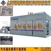 专用型中空式汽车空调风管全自动吸塑机