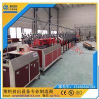PVC仿大理石瓷砖角线生产线设备