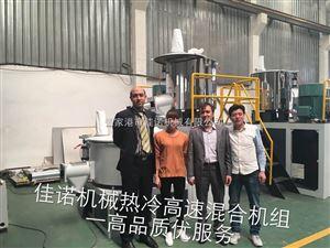 SRL-600塑料高低混合机组