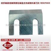 中纤板造纸制浆刨花板盘式木材削片切片机刀片120X70X8
