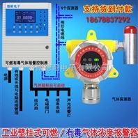工业用氯甲烷报警器,可燃气体报警系统探头多久更换传感器