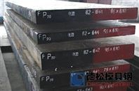 美国进口芬可乐P20预硬型塑胶模具钢-德松模具钢
