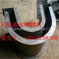水泥流水槽钢模具 U型流水槽钢模具