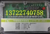 可编程脉冲控制仪QYM-ZC-20D
