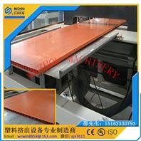 600mm-PVC橱柜板生产设备