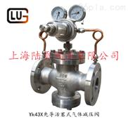 先先导活塞式气体减压阀 上海陆贡减压阀厂家
