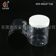 透明塑料罐 89牙600ml塑料瓶广口盒 600毫升包装pet圆罐 厂家直销