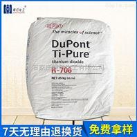 杜邦钛白R-706 金红石型钛白 油墨涂料用r706二氧化钛