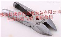 台湾原装快取气动剪刀F3树脂剪切气剪头、可配HS-10气剪刀