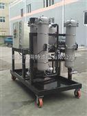 四川LYCL-32CL-3 高精度除杂移动滤油机