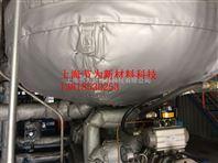 巴斯夫(上海)项目可拆卸反应釜保温套
