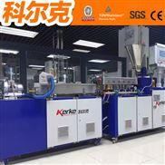 KTE-20實驗室研究所專用雙螺桿擠出造粒機