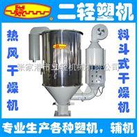 料斗式热风干燥机