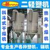 2吨塑料干燥机料斗式热风烘干机