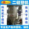 250公斤塑料干燥机料斗式热风烘干机
