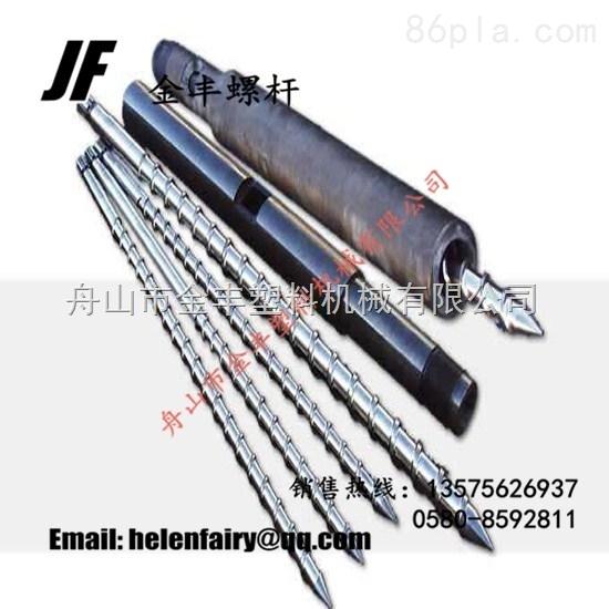 金丰螺杆-舟山螺杆注塑机螺杆机筒
