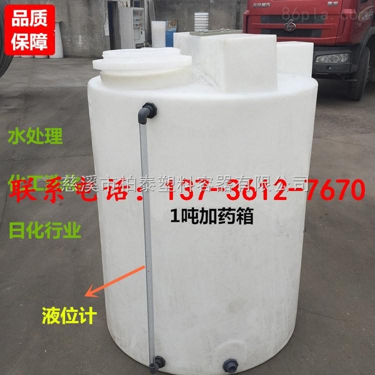 水处理配套加药箱化工搅拌釜