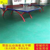 耐磨防滑钦州PVC塑胶地板现货乒乓球PVC地板