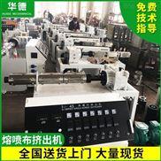 熔噴布口罩45單螺桿擠出機生產線設備