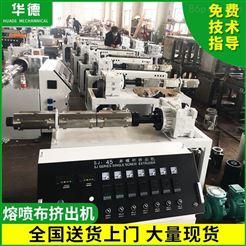 45/2845单螺杆挤出生产线