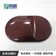 鴻盛供應高光絢閃棕色ABS免噴涂材料