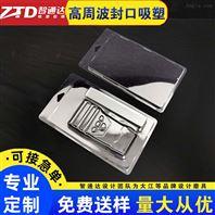 吸塑包装-智通达包装生产厂家